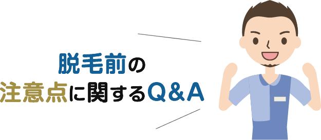 脱毛前の注意点に関するQ&A