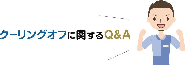 クーリングオフに関するQ&A