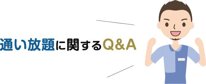通い放題に関するQ&A