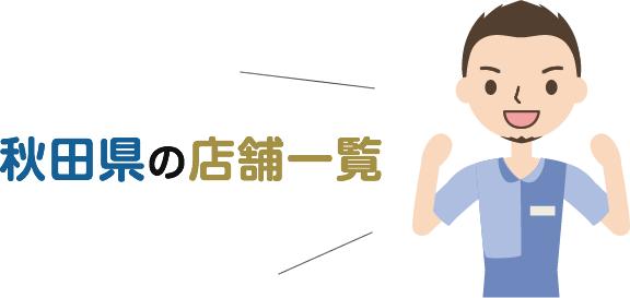 秋田県の店舗一覧