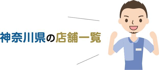神奈川県の店舗一覧