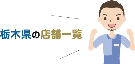 栃木県の店舗一覧