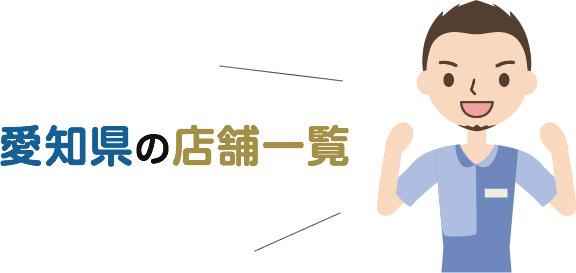愛知県の店舗一覧
