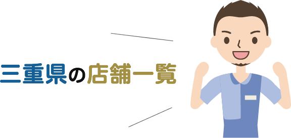 三重県の店舗一覧