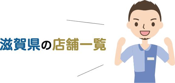 滋賀県の店舗一覧
