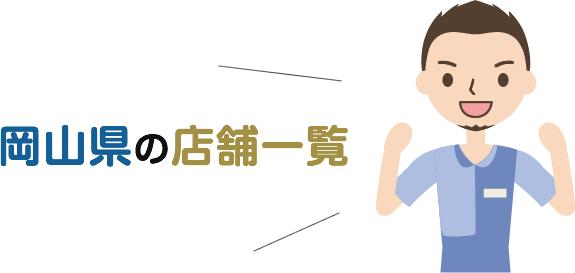 岡山県の店舗一覧
