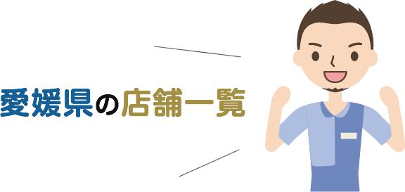 愛媛県の店舗一覧