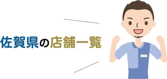 佐賀県の店舗一覧